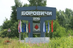 borovichi17