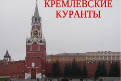 chasu-kremlya03
