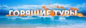 Турскидки.ру — более низкие цены нагорящие туры